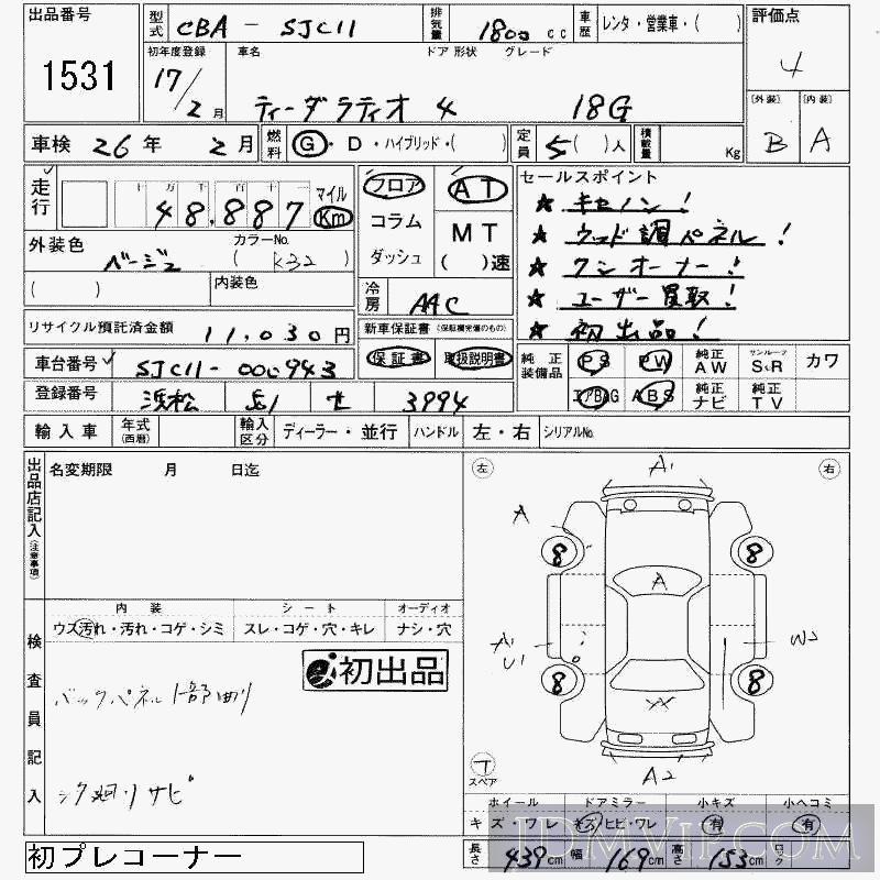 2005 NISSAN TIIDA LATIO 18G SJC11 - 1531 - JAA
