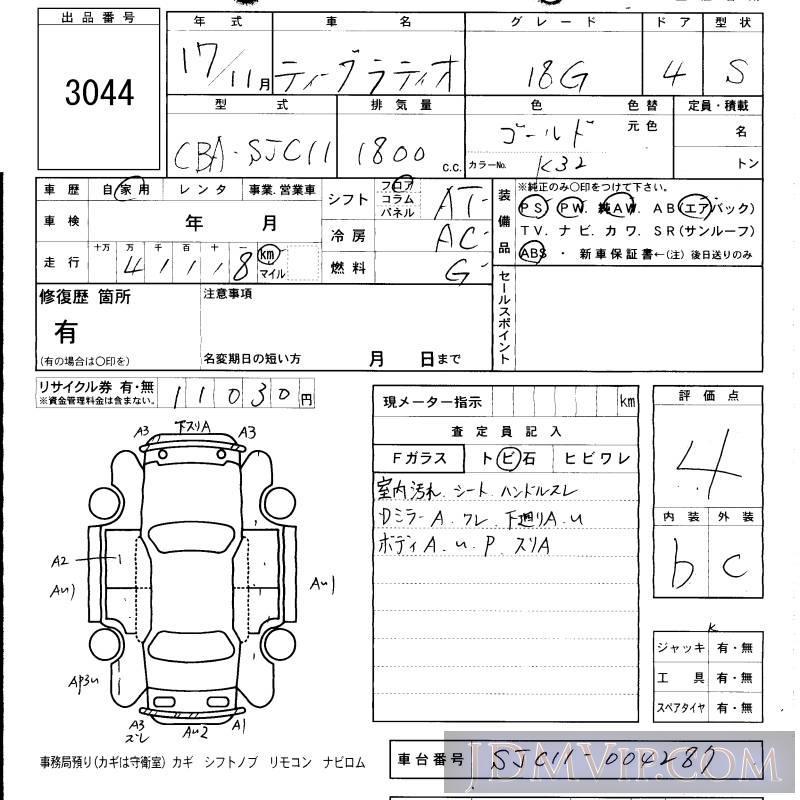 2005 NISSAN TIIDA LATIO 18G SJC11 - 3044 - KCAA Fukuoka