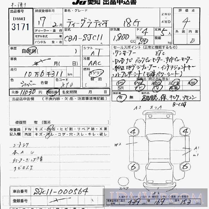 2005 NISSAN TIIDA LATIO 18G_ SJC11 - 3171 - JU Aichi