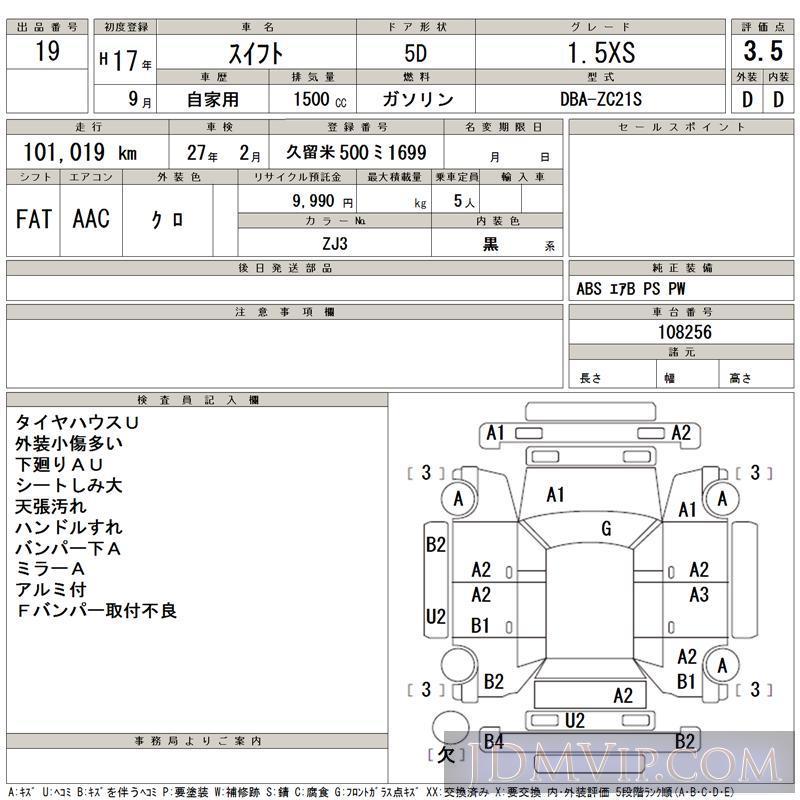 2005 OTHERS SWIFT 1.5XS ZC21S - 19 - TAA Kyushu