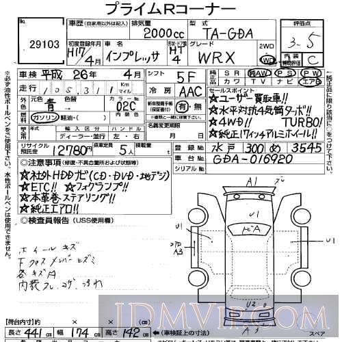 2005 SUBARU IMPREZA WRX GDA - 29103 - USS Tokyo