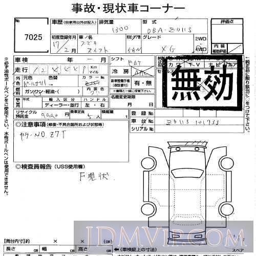 2005 SUZUKI SWIFT 1.3XG ZD11S - 7025 - USS Tohoku