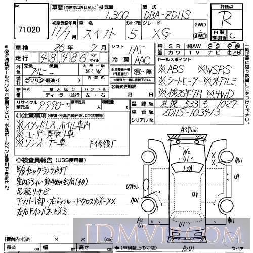 2005 SUZUKI SWIFT 1.3XG ZD11S - 71020 - USS Sapporo
