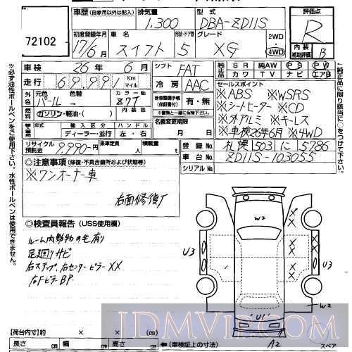 2005 SUZUKI SWIFT 1.3XG ZD11S - 72102 - USS Sapporo