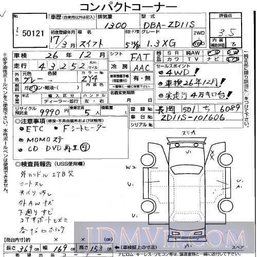 2005 SUZUKI SWIFT 1.3XG ZD11S - 50121 - USS Tokyo