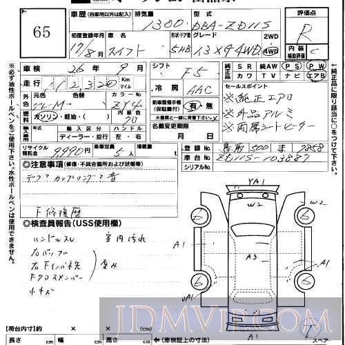 2005 SUZUKI SWIFT 1.3XG ZD11S - 65 - USS Okayama