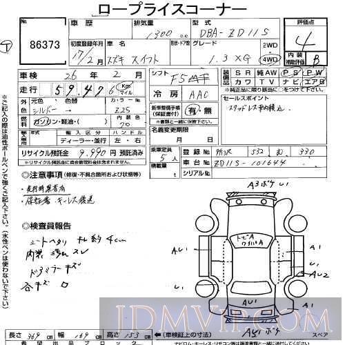 2005 SUZUKI SWIFT 1.3XG ZD11S - 86373 - USS Tokyo