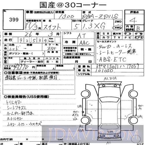 2005 SUZUKI SWIFT 1.3XG ZD11S - 399 - USS Nagoya