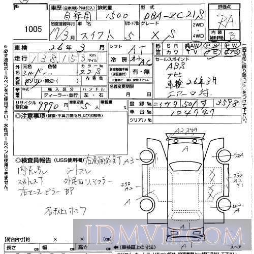 2005 SUZUKI SWIFT 1.5XS ZC21S - 1005 - USS Gunma