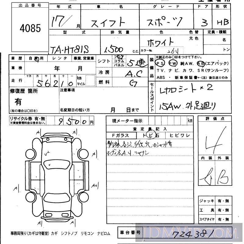 2005 SUZUKI SWIFT  HT81S - 4085 - KCAA Fukuoka
