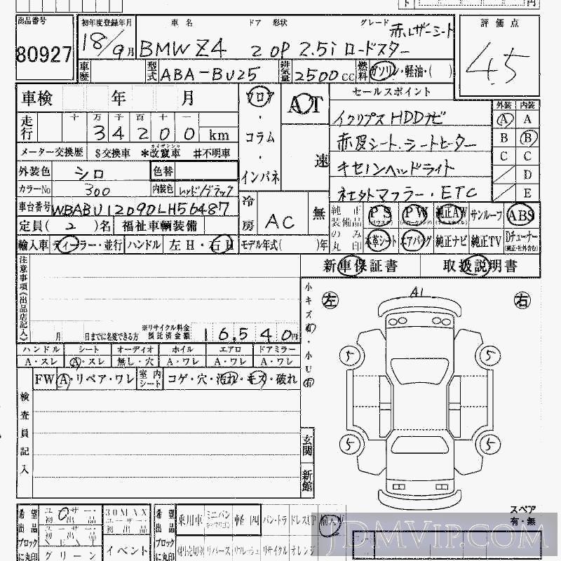 2006 BMW BMW Z4 2.5i__ BU25 - 80927 - HAA Kobe