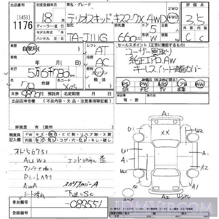 2006 DAIHATSU TERIOS KID 4WD キスマークX J111G - 1176 - JU