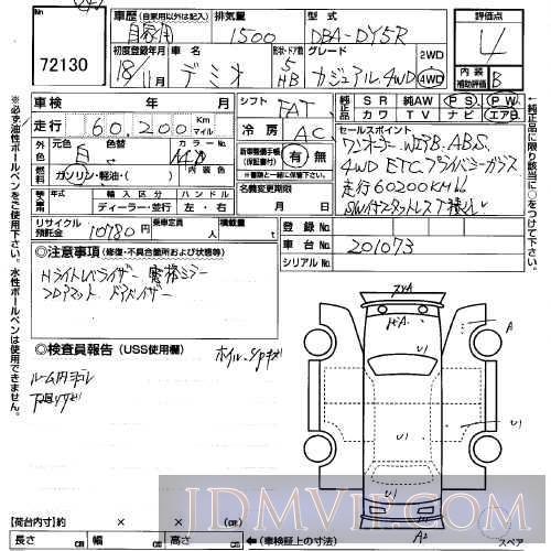 2006 MAZDA DEMIO  DY5R - 72130 - USS Sapporo