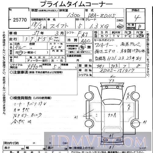 2006 SUZUKI SWIFT 1.3XG ZD11S - 25770 - USS Tokyo
