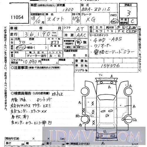 2006 SUZUKI SWIFT 1.3XG ZD11S - 11054 - USS Sapporo