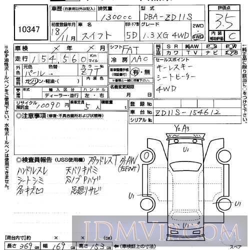 2006 SUZUKI SWIFT 1.3XG ZD11S - 10347 - USS Sapporo