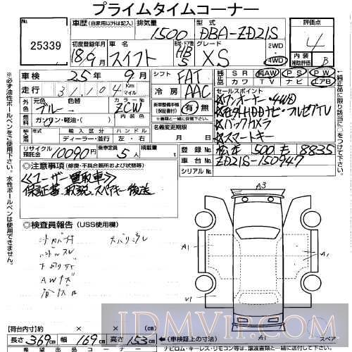 2006 SUZUKI SWIFT 1.5XS ZD21S - 25339 - USS Tokyo
