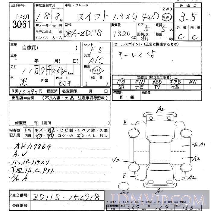 2006 SUZUKI SWIFT 4WD_1.3XG ZD11S - 3061 - JU Niigata