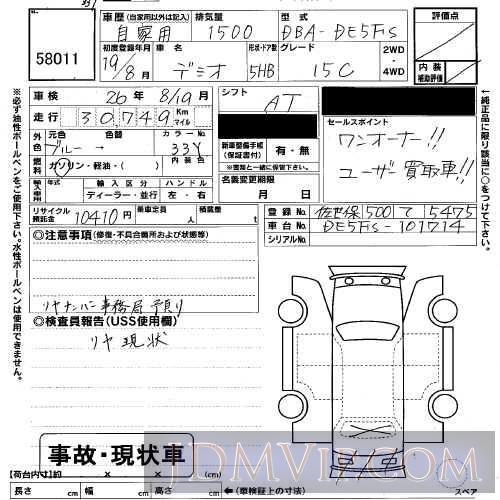 2007 MAZDA DEMIO 15C DE5FS - 58011 - USS Kyushu