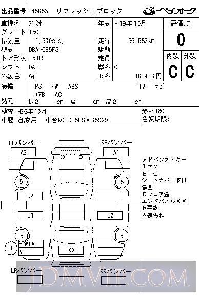 2007 MAZDA DEMIO 15C DE5FS - 45053 - BAYAUC