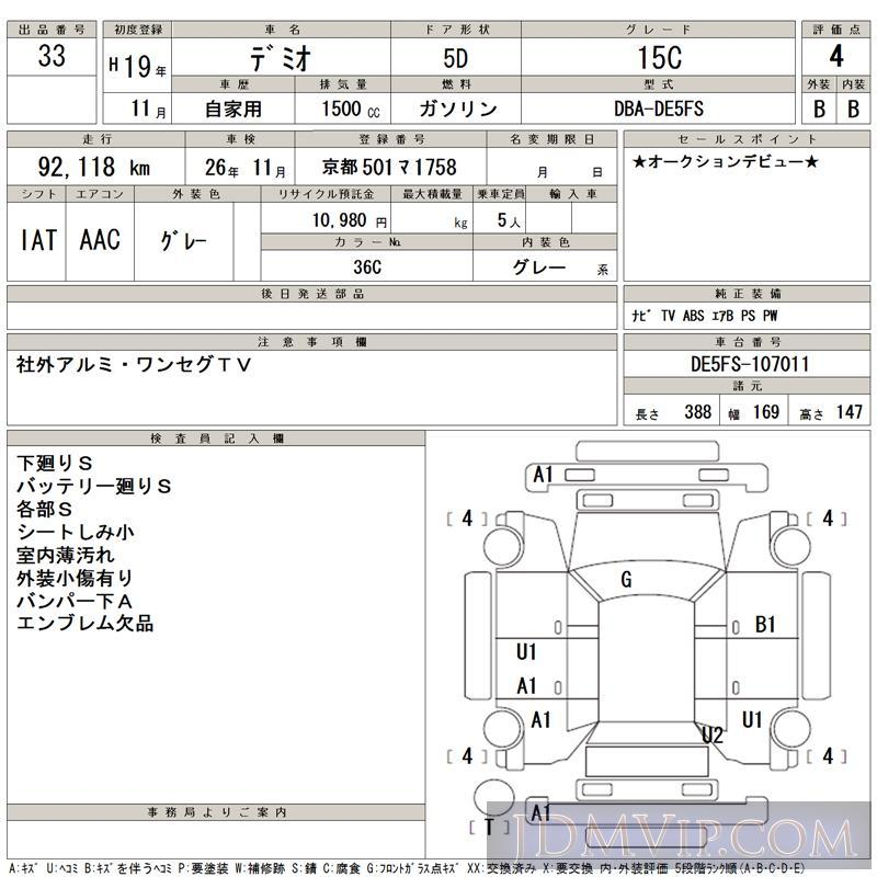 2007 MAZDA DEMIO 15C DE5FS - 33 - TAA Kinki