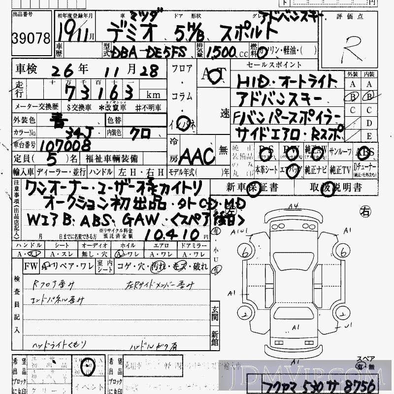 2007 MAZDA DEMIO SPORT_ DE5FS - 39078 - HAA Kobe