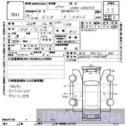 2007 MAZDA DEMIO  DE5FS - 7011 - USS Hokuriku
