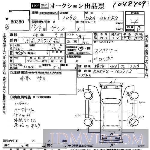 2007 MAZDA DEMIO  DE5FS - 60380 - USS Yokohama