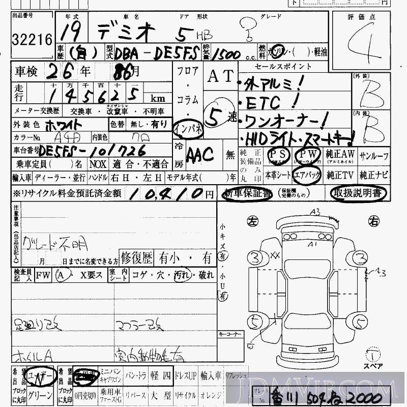 2007 MAZDA DEMIO  DE5FS - 32216 - HAA Kobe