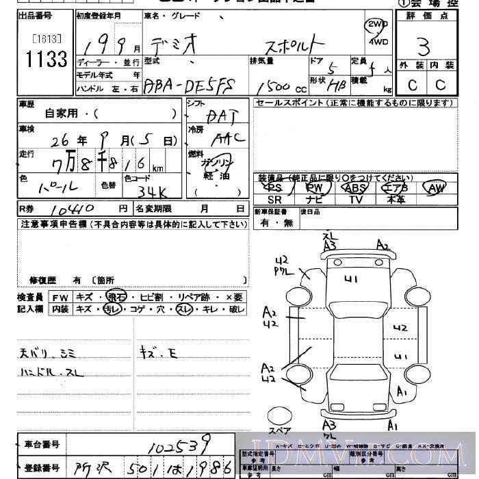 2007 MAZDA DEMIO  DE5FS - 1133 - JU Saitama