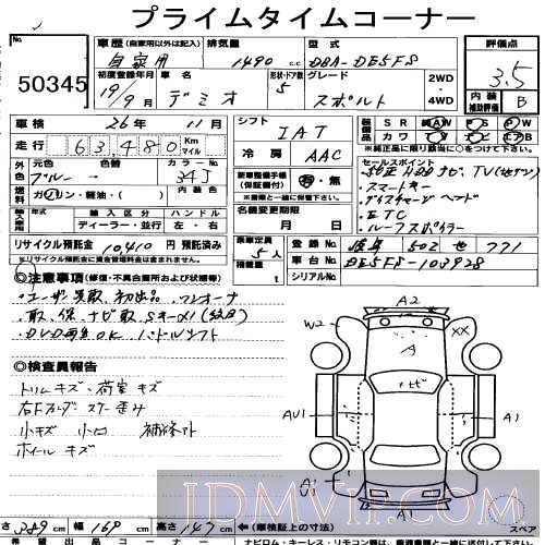 2007 MAZDA DEMIO  DE5FS - 50345 - USS Nagoya