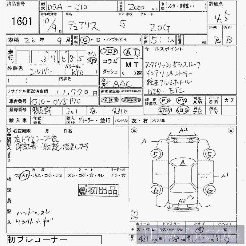 2007 NISSAN DUALIS 20G J10 - 1601 - JAA