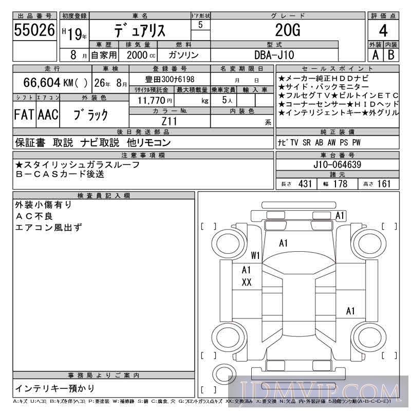 2007 NISSAN DUALIS 20G J10 - 55026 - CAA Chubu