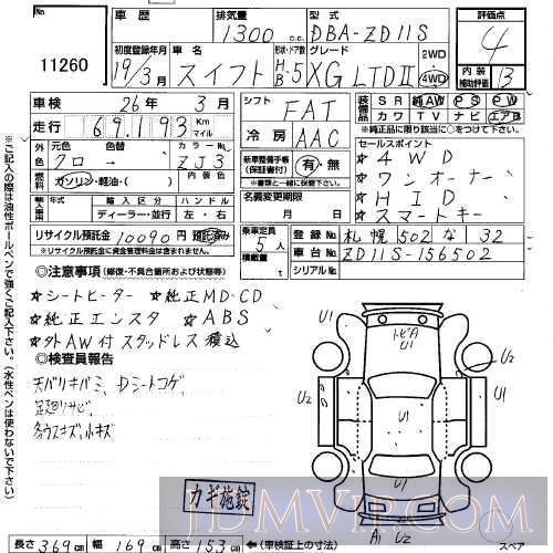 2007 SUZUKI SWIFT 1.3XG_LTD2 ZD11S - 11260 - USS Sapporo