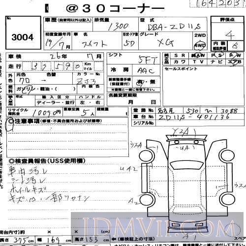 2007 SUZUKI SWIFT 1.3XG ZD11S - 3004 - USS R-Nagoya