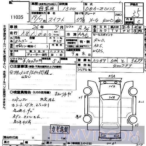 2007 SUZUKI SWIFT 1.3XG ZD11S - 11035 - USS Sapporo