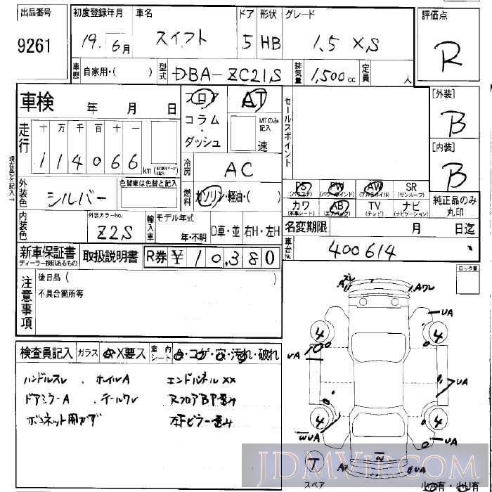 2007 SUZUKI SWIFT 1.5XS ZC21S - 9261 - LAA Okayama