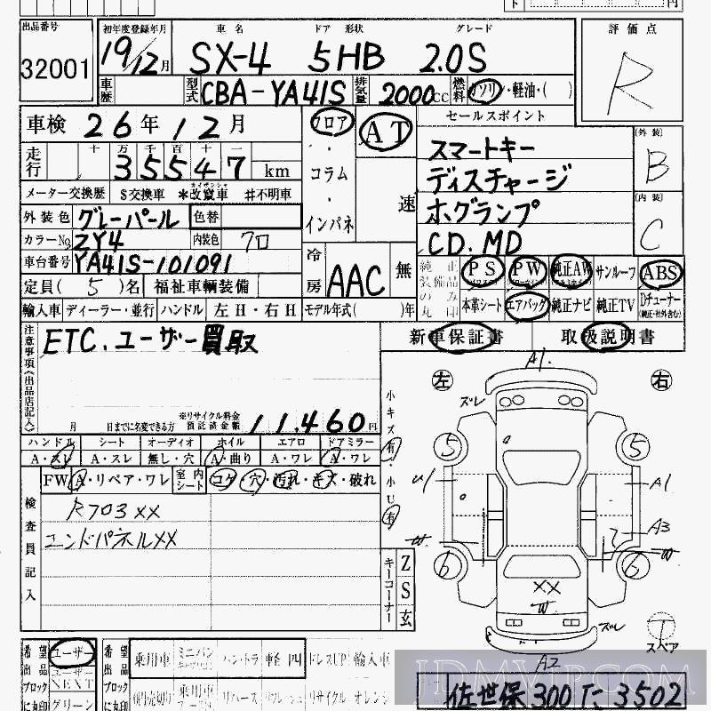 2007 SUZUKI SX-4 2.0S YA41S - 32001 - HAA Kobe