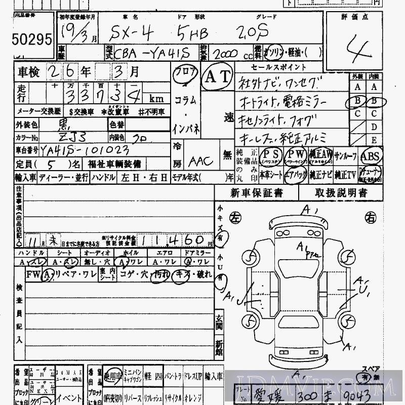 2007 SUZUKI SX-4 2.0S YA41S - 50295 - HAA Kobe