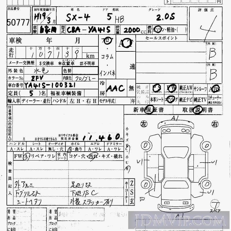 2007 SUZUKI SX-4 2.0S YA41S - 50777 - HAA Kobe