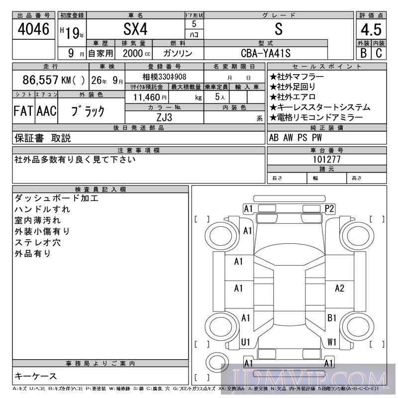 2007 SUZUKI SX-4 S YA41S - 4046 - CAA Tokyo