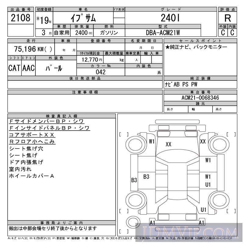 2007 TOYOTA IPSUM 240I ACM21W - 2108 - CAA Gifu