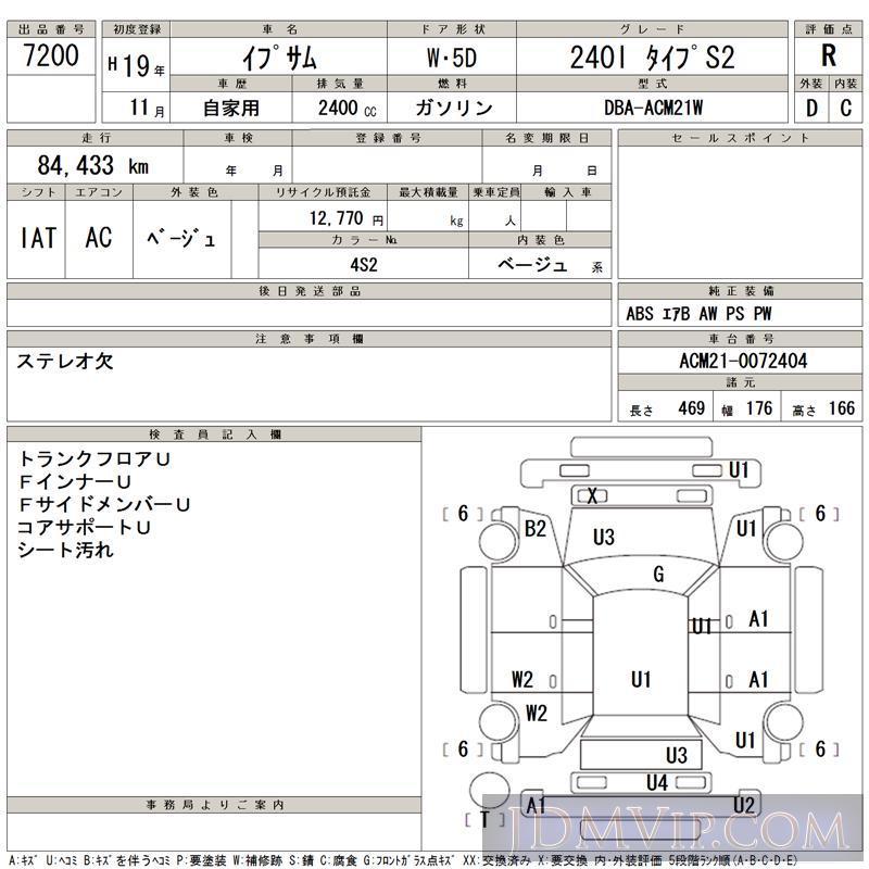 2007 TOYOTA IPSUM 240I_S2 ACM21W - 7200 - TAA Kantou