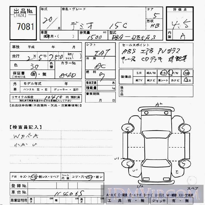 2008 MAZDA DEMIO 15C DE5FS - 7081 - JU Gifu