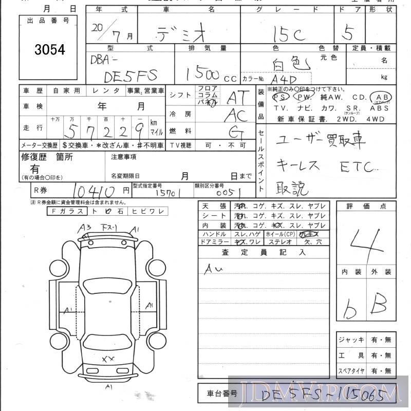 2008 MAZDA DEMIO 15C DE5FS - 3054 - KCAA Yamaguchi