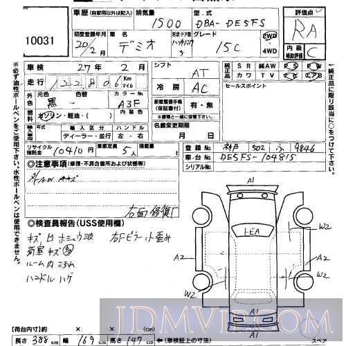 2008 MAZDA DEMIO 15C DE5FS - 10031 - USS Osaka