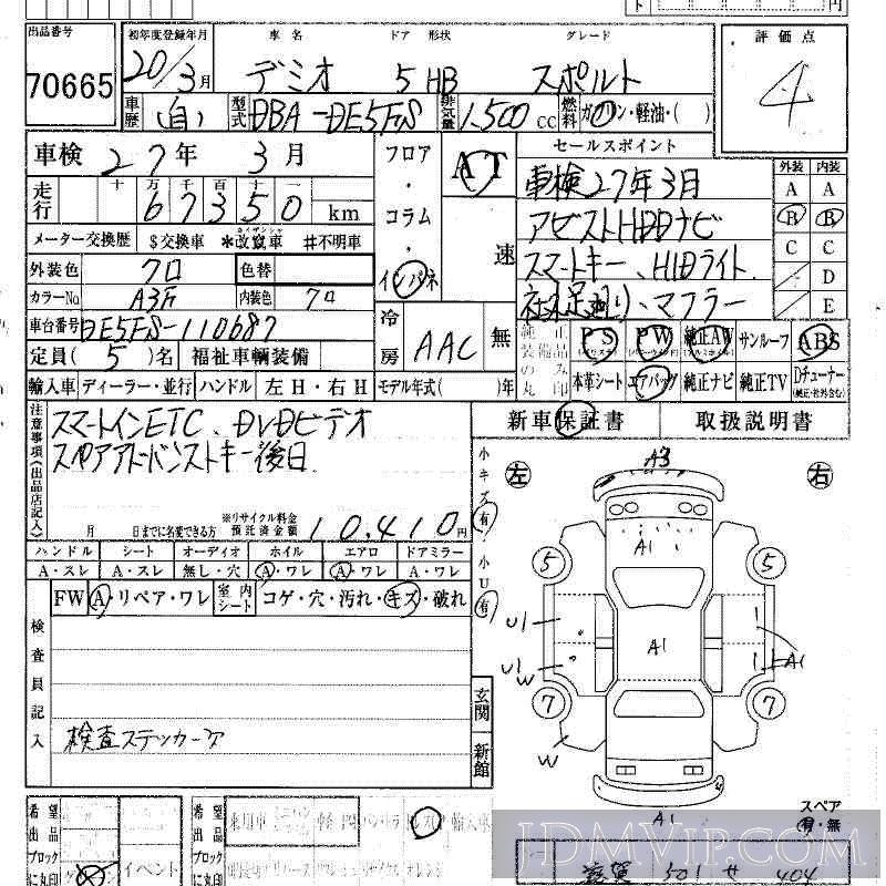 2008 MAZDA DEMIO SPORT DE5FS - 70665 - HAA Kobe