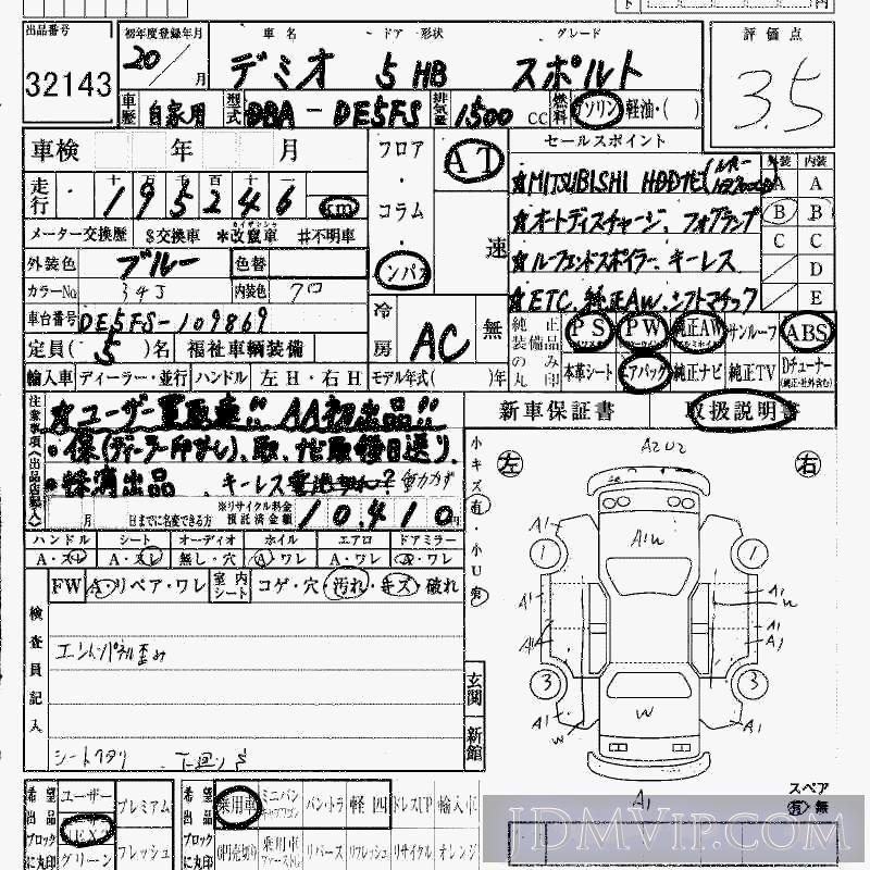 2008 MAZDA DEMIO SPORT DE5FS - 32143 - HAA Kobe