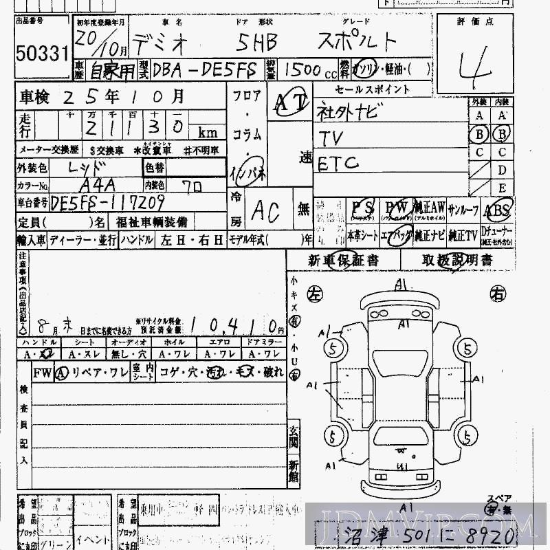 2008 MAZDA DEMIO SPORT DE5FS - 50331 - HAA Kobe