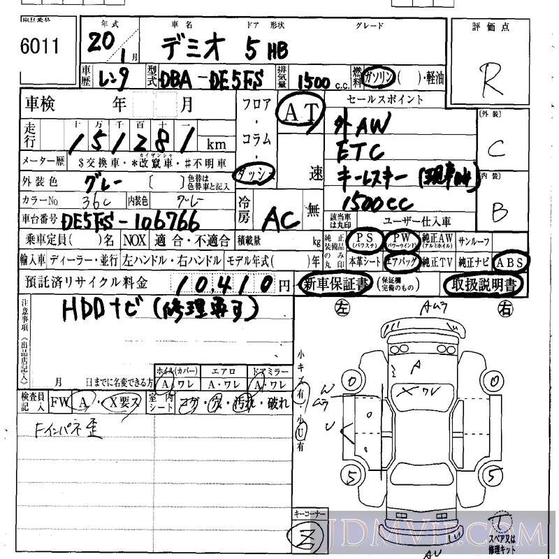 2008 MAZDA DEMIO  DE5FS - 6011 - IAA Osaka